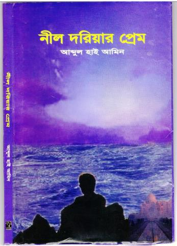 Neel Dariar Prem. The Bangla Book of Poems.